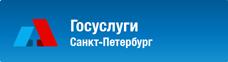 Госуслуги СПб