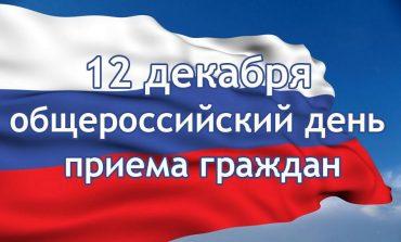 12-dekabrya-obshcherossiyskiy-den-priema-grashdan__1_2014-11-21-20-54-05