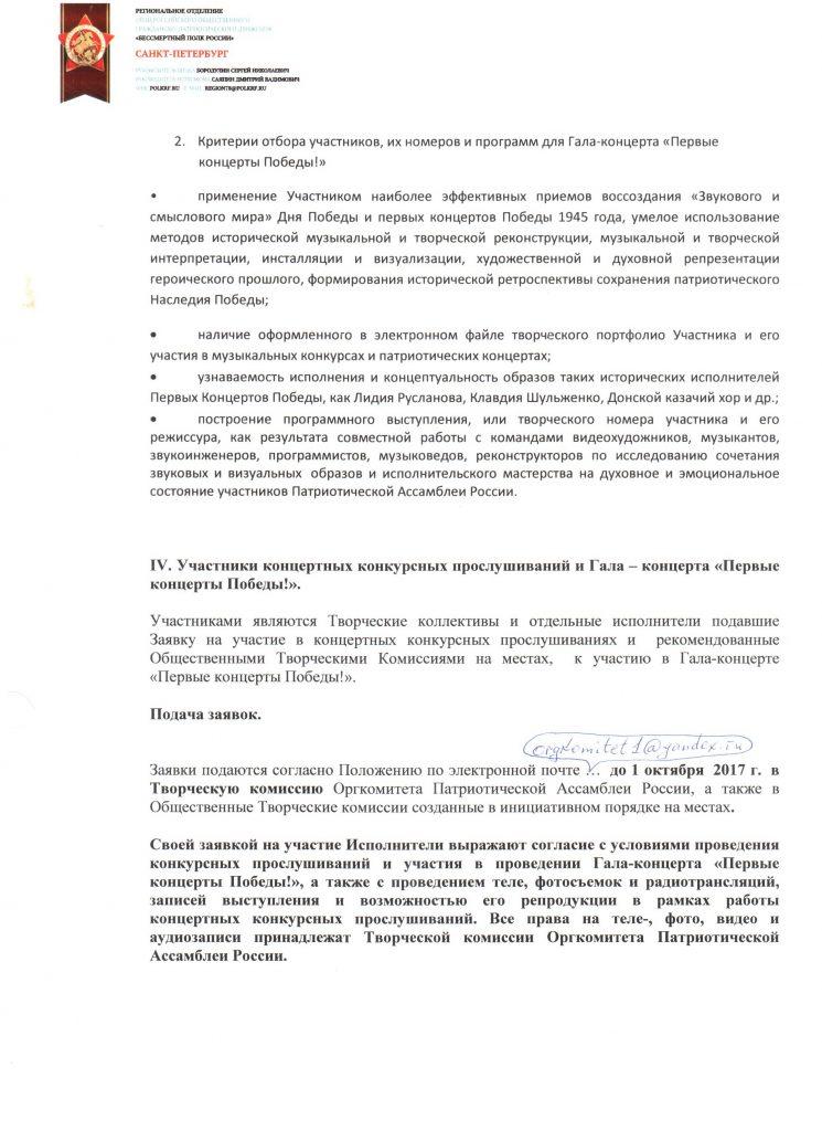 БП Положение с.6