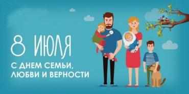 День-семьи_1-e1530510067910
