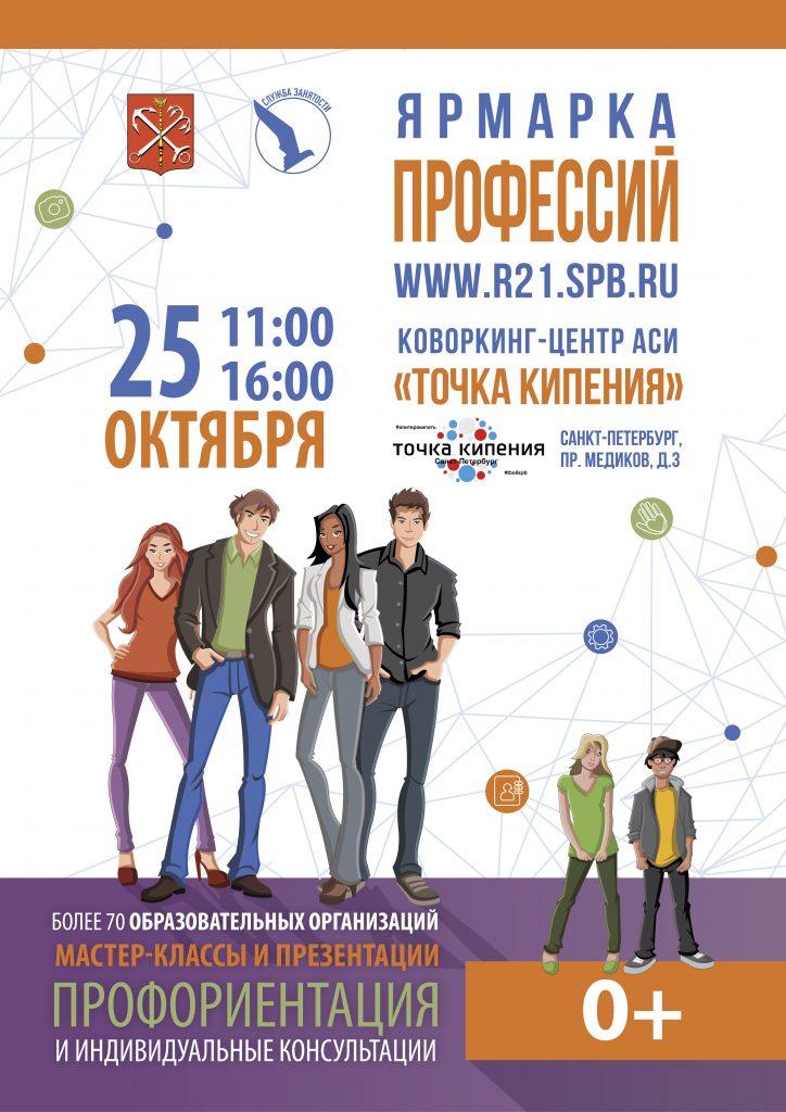 Информационный плакат Ярмарка профессий