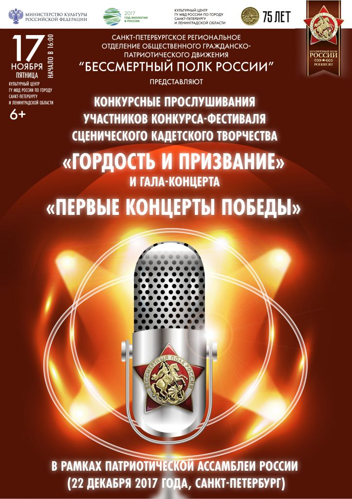 World Radio Day Background 02