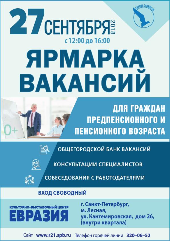 афиша_ярмарка-вакансий