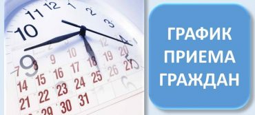 grafik-priema-grazhdan.450f9307e7e58fb4d2232dad8e13831d3382