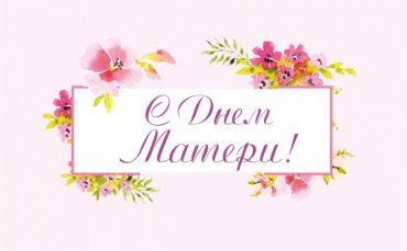 mamin_den-825x510