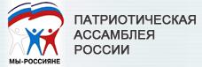 ПАТРИОТИЧЕСКАЯ АССАМБЛЕЯ РОССИИ