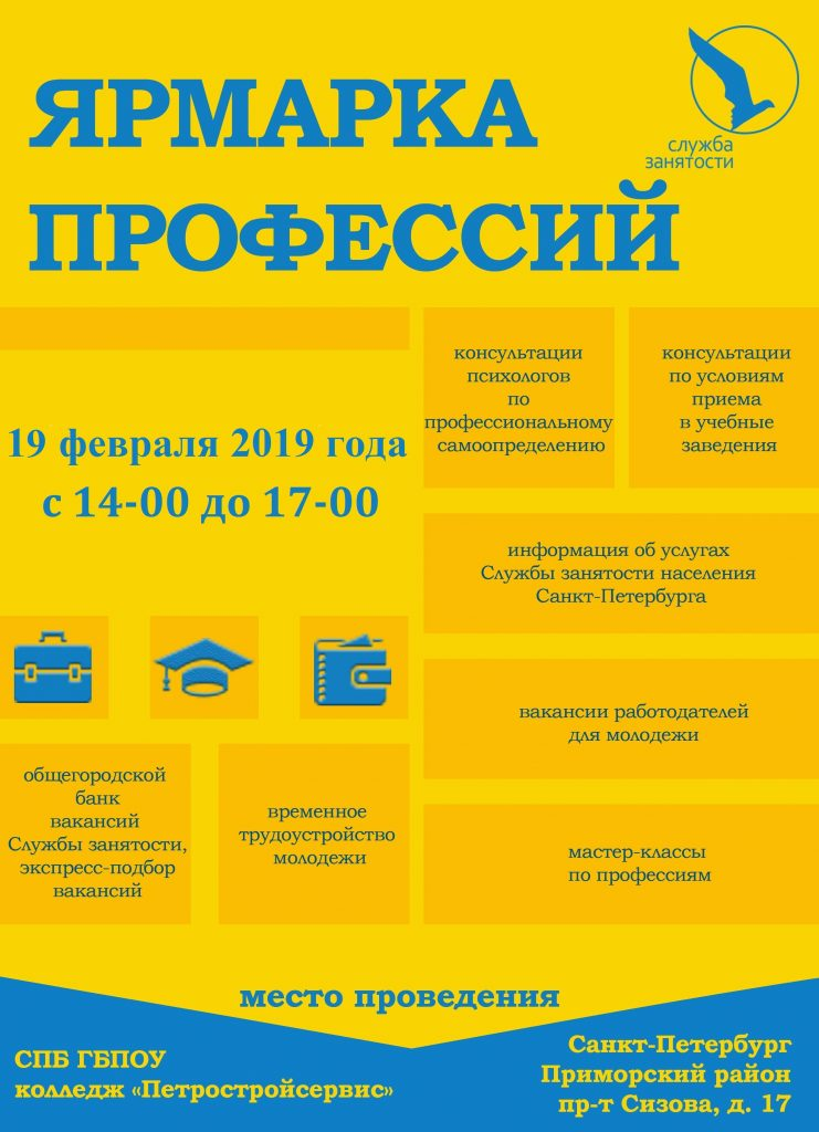 ярмарка профессий 02.2019